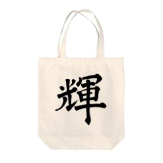 「輝」 Tote bags