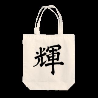 天石 Dragon Healingの「輝」 Tote bags