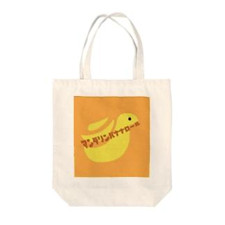 マンダリンバナナロール Tote bags