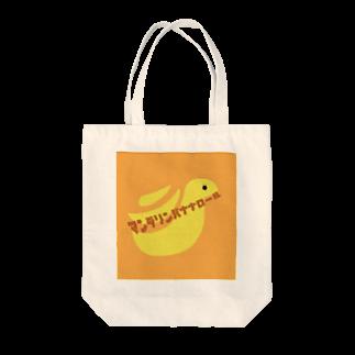マンダリンバナナロールのマンダリンバナナロール Tote bags