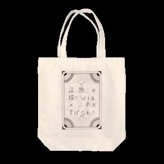 カズマンヌの話題を探そうとしたメニュー表を下げられる Tote bags