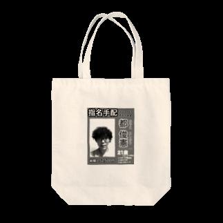 天文部 officialのwanted miyaco Tote bags