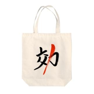 効 Tote bags