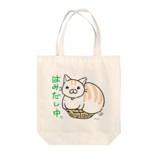 もちもち ミケ〜はみだし中〜 Tote bags