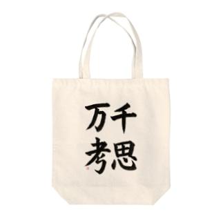 千思万考 Tote bags