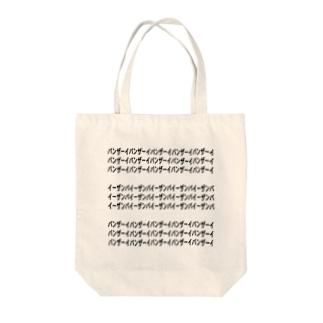 バンザーイ Tote bags