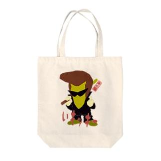 いもッキー Tote bags