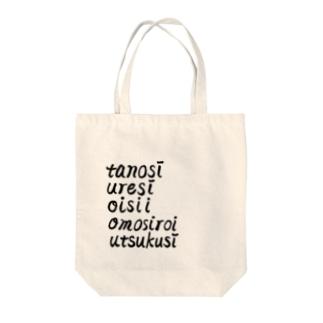 「tanosi uresi oisii omosiroi utsukusi」 Tote bags