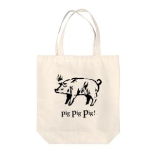 pig pig pig! 横向き Tote bags