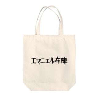 エマニエル布陣 Tote bags