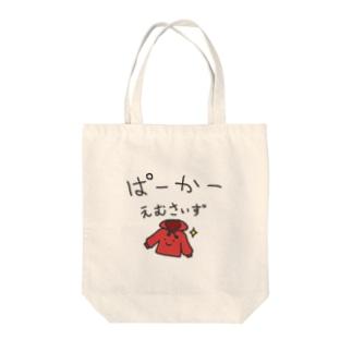 ぱーかー えむさいず Tote bags