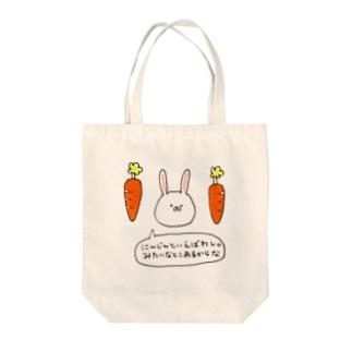 うさぎ と にんじん Tote bags