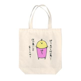 あげぱん氏 Tote bags