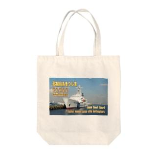 海上保安庁:巡視船あきつしま Japan coast guard: PLH32 Akitsushima Tote bags