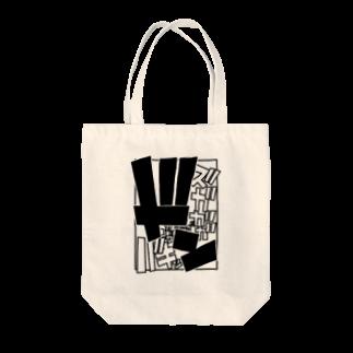 kikazaruのマンガ文字「ドン」 トートバッグ