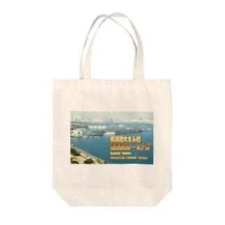 神奈川県:横浜港大さん橋 Osanbashi Yokohama: International passenger terminal Tote bags