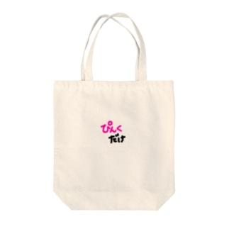 ぴんくだけを推す Tote bags