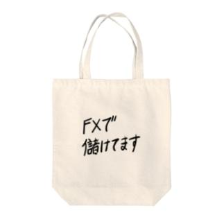 金運上がるシリーズ Tote bags