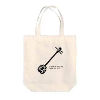 沖縄三線 Tote bags