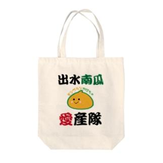 出水南瓜愛産隊 Tote bags