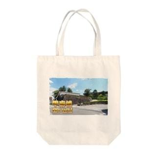 日本の城:甲府城(舞鶴城) Japanese castle: Kofu castle ( Maizuru castle) Tote bags