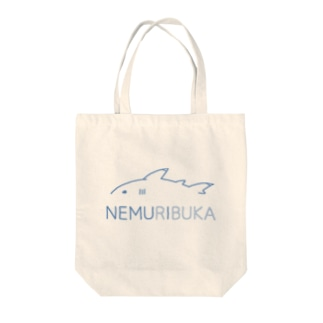 惰眠とネムリブカ Tote bags
