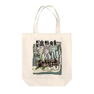 動物達 Tote bags