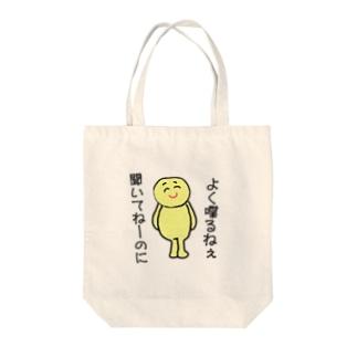 毒舌マン Tote bags