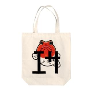 ジョー様の気持ち(オレンジver.) Tote bags