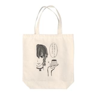 鳴上綺羅のキラキラランドの『キラキラランドはこちらです』 Tote bags