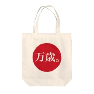 万歳 Tote bags