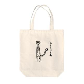サーバル Tote bags