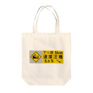 route27の下り坂注意の高速道路標識 Tote bags
