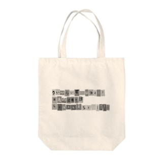 怪文書3 Tote bags