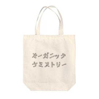 オーガニックケミストリー Tote bags