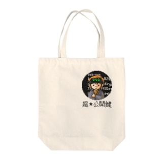 超★公開鍵RSA Tote bags