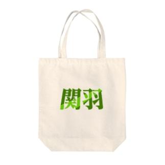 雲長 Tote bags