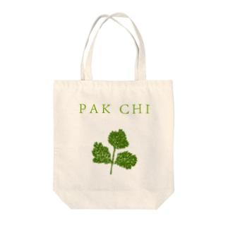 この夏おすすめ!グルメデザイン「パクチー」 Tote bags