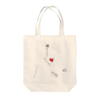 【落語】人喰いではなく、崇徳院。 Tote bags