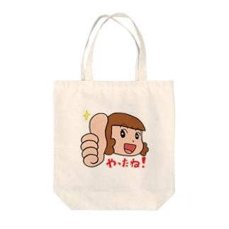 やったね奈緒子 トートバッグ