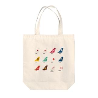 色とりどり、満西瑠の飛行機。 Tote bags