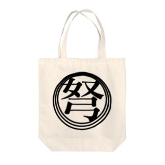 DNRオリジナルロゴ(いっちゃんデカい版) Tote bags