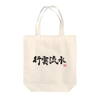 書:行雲流水 Tote bags