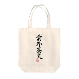 書:雲外蒼天 Tote bags