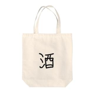 酒 Tote bags