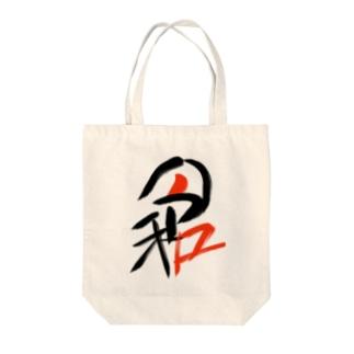 令和Reiwa Tote bags