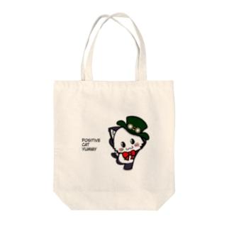 ポジティブ猫ヤミーくん Tote bags