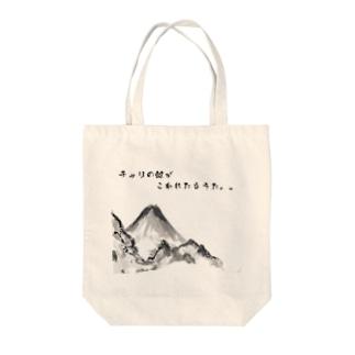 いみじきtypo Tote bags