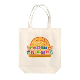くりぷ豚 レーシングフレンズ ロゴ Tote bags