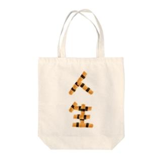 寿司(人生) Tote bags